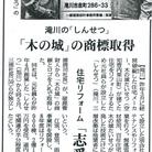 北海道新聞に掲載されました。